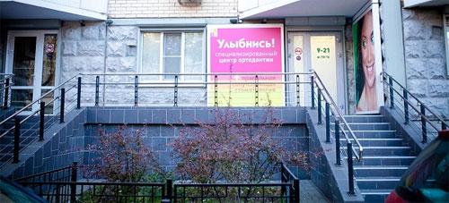 Лечение кариеса у детей в Москве