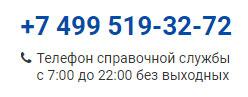 Телефон справочной службы