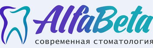 Стоматология Alfa Beta