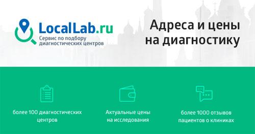 LocalLab.ru