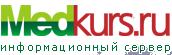 Medkurs.ru - медицинский сервер