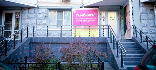 Восстановление передних зубов в Москве