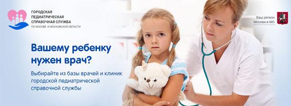 Детские болезни сердца