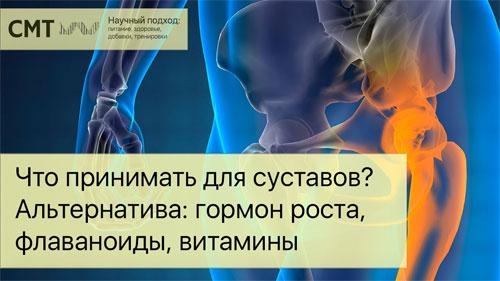 Витамины для суставов и хондропротекторы