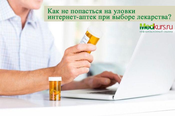 Как не попасться на уловки интернет-аптек при выборе лекарства?