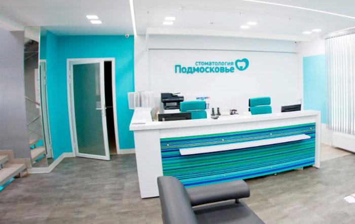 Стоматологическая клиника для всей семьи «Стоматология Подмосковье»