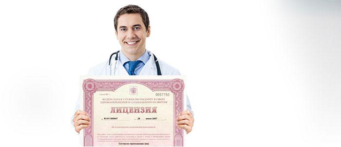 Медицинское лицензирование: преимущества