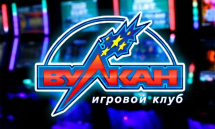 Регистрация в вулкан казино
