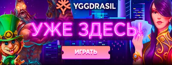 Казино Goxbet - игровые автоматы с лицензией